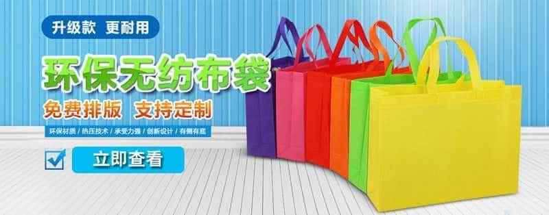 【防骗】2018年度中国覆膜袋十大品牌评选开始进入无纺布袋行业行骗啦!