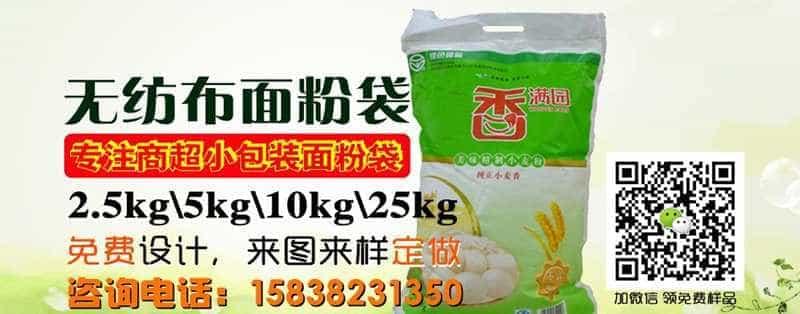 无纺布面粉袋厂家订做/全国询价免费样品即时报价热线微信15838231350