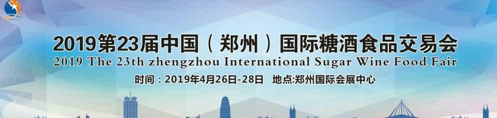 2019第二十三届中国(郑州)国际糖酒食品交易会