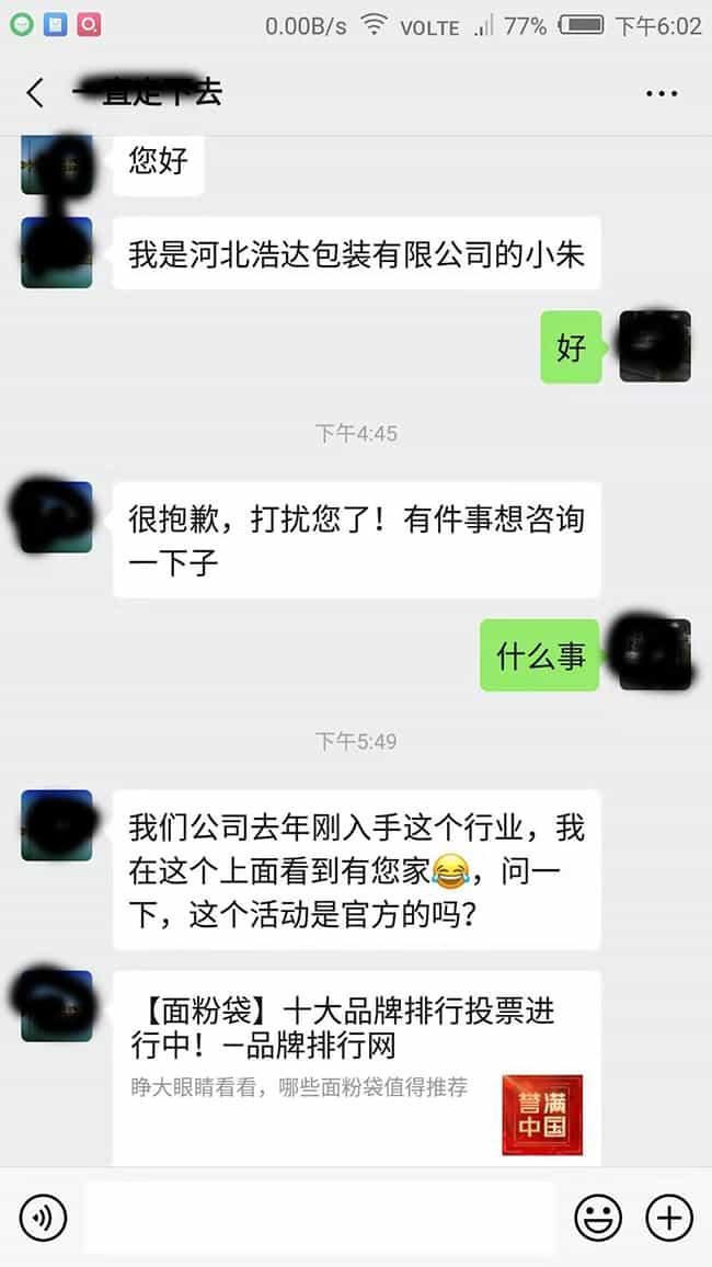 2019年度中国面粉袋十大品牌评选大骗局 你遇到了吗? 第2张