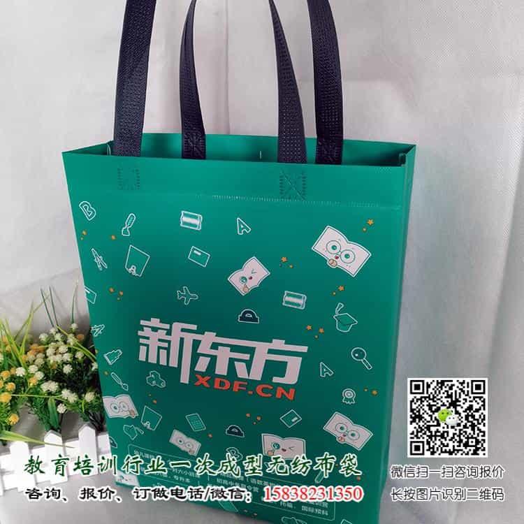新东方老师好教育培训手提袋广告袋学校宣传袋