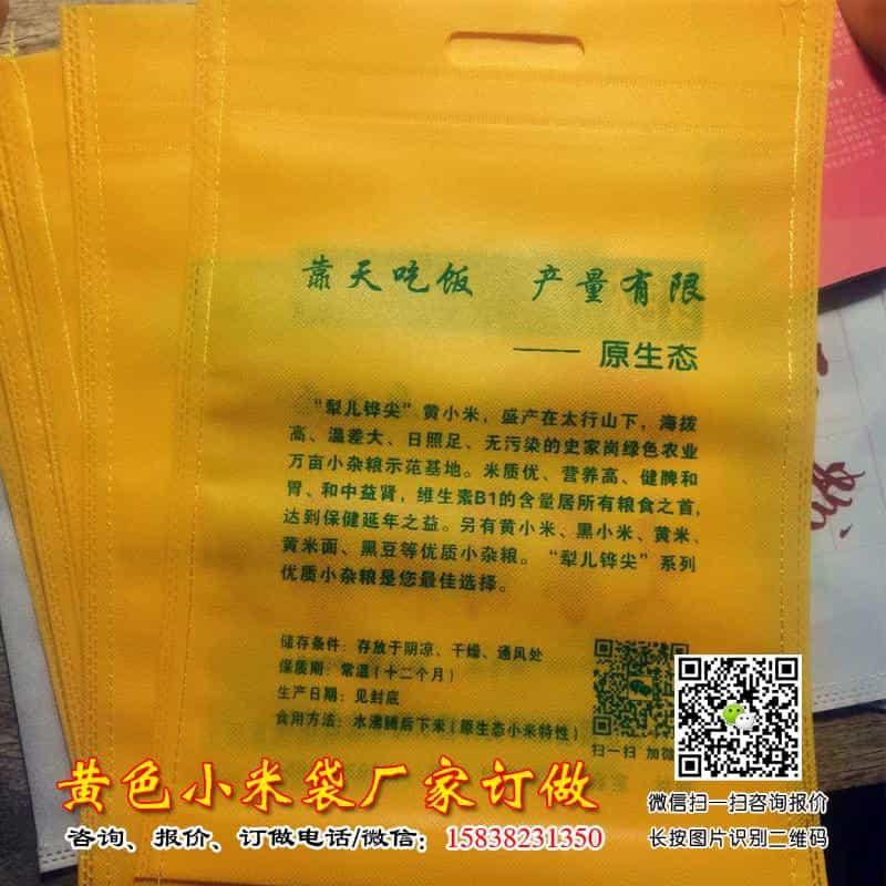 小米袋子丝印小米袋2斤5斤10斤装小米袋子定做小米包装袋小米袋 纯黄无字袋10斤装袋子